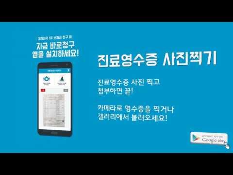 실손보험 바로청구(보험, 보험금청구, 보험금청구서류)