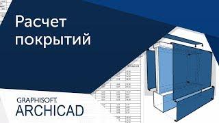 [Урок Archicad] Расчет площади покрытий в ArchiCAD
