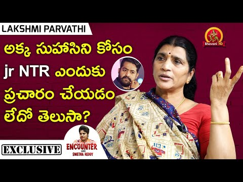 Why Jr NTR Not Campaigning For Suhasini - Lakshmi Parvathi Exclusive Interview - Swetha Reddy