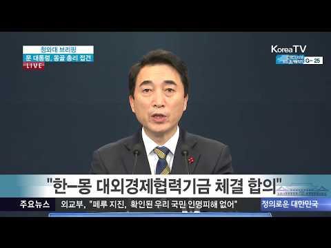 문 대통령, 후렐수흐 몽골 총리 접견 - 몽골총리 접견 결과 청와대 브리핑