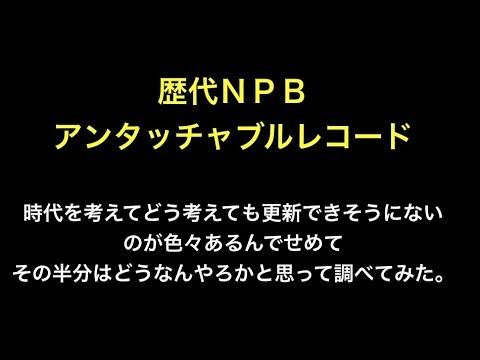 歴代NPBアンタッチャブルレコード