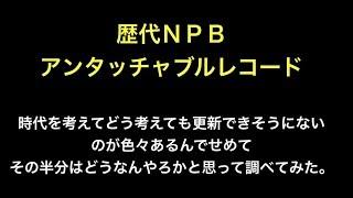 歴代NPBアンタッチャブルレコード 時代を考えてどう考えても更新でき...