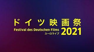 移民、難民、LGBTQ…世界のいまを知る映画祭/ドイツ映画祭2021予告編