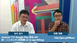 [JP 日本語] Android での Google Play 課金 API 続・ことはじめ