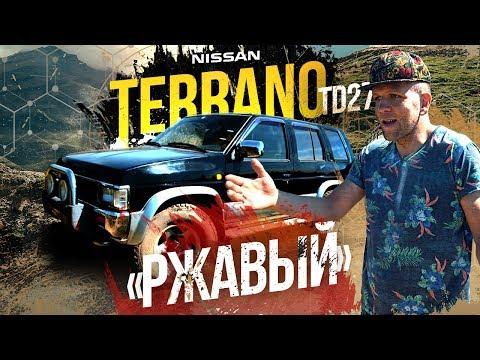 Nissan Terrano «Ржавый» 👹 На TD27 🖤 Самый дорогой Террано за всю историю 💰 ЗАЧЕМ?!