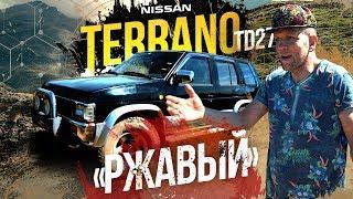 Nissan Terrano «Ржавый»