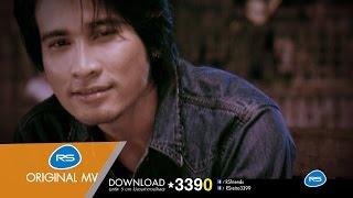 อิจฉา : ศร | Official MV