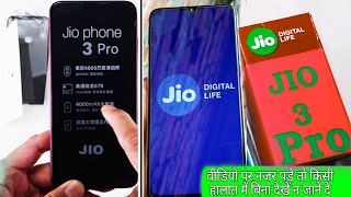 Jio Phone 3 Unboxing || How to book buy jio phone 3 || Launch date price - specification
