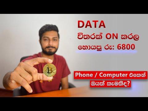 How to make bitcoin   no deposit   SL Manawaya