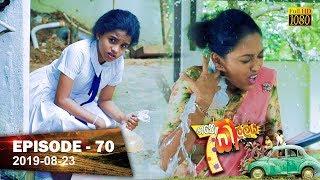 Hathe Kalliya | Episode 70 | 2019-08-23 Thumbnail