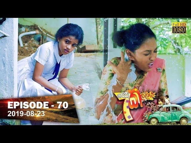 Hathe Kalliya | Episode 70 | 2019-08-23