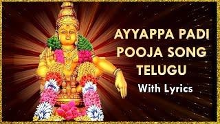 ayyappa-swami-padi-pooja-song-in-telugu-with-sainma-guru