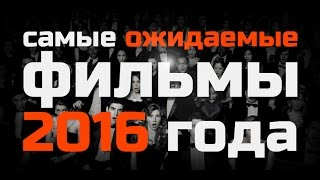 Самые ожидаемые премьеры (2016) года