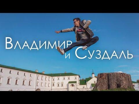 Владимир и Суздаль. Бюджетный туризм. | [Россия за выходные #4]