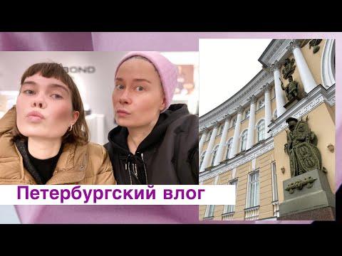 Санкт-Петербург: работа стилиста, шопинг, завтраки, сестра, прогулки.