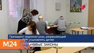 """""""Москва и мир"""": новые законы и борьба за 245 граммов - Москва 24"""