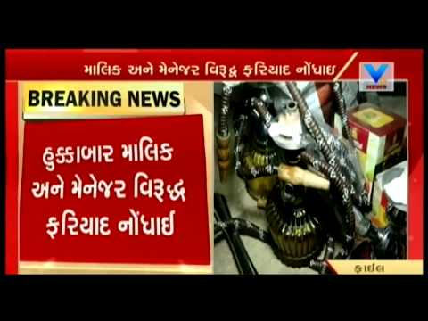 Ahmedabad: Hookah Bar seized from Sabroso Restaurant near Gujarat University   Vtv News