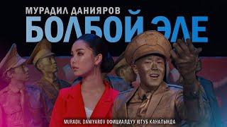 Download lagu Мурадил Данияров _ Болбой эле (ЖАҢЫ КЛИП 2020)