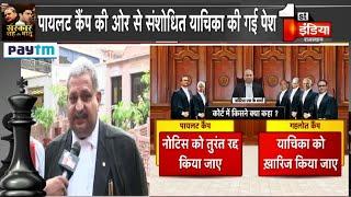 Sachin Pilot की याचिका पर बोले Advocate S K Singh-'मेरी नजर में Legally एक premature petition है'