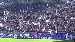 過去動画の再UPになります(^_^;) JリーグYBCルヴァンカップ 決勝 2016...