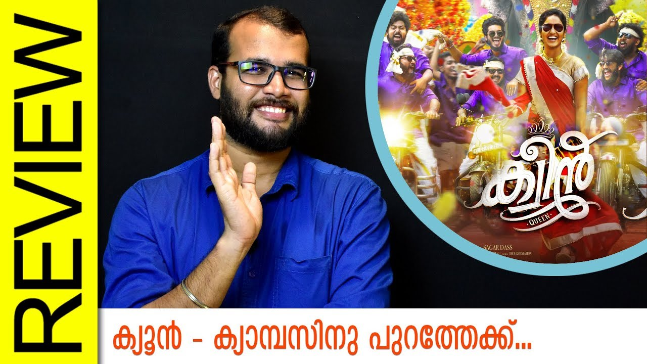 Queen Movie Malayalam Review by Sudhish Payyanur | Monsoon Media