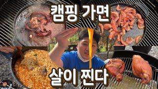 초보 캠핑 요리 웨버그릴 그리들 먹부림 문어 슈바인학센