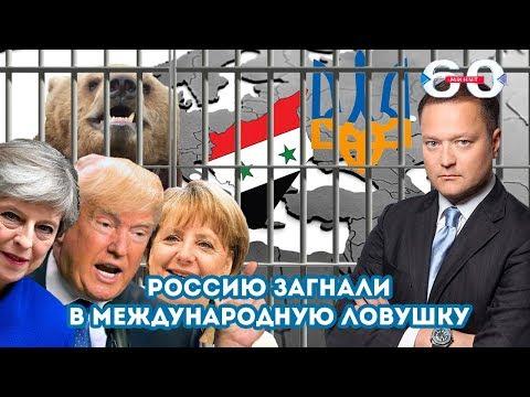 Россию загнали в международную ловушку