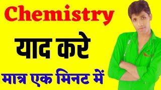 Chemistry याद करने के आसान तरीके जो भूले नही जा सकते है (how to learn chemistry )