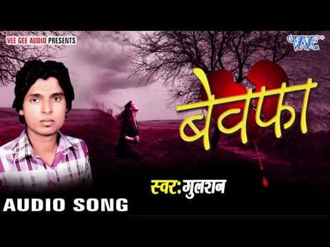 कभी रोये अँखिया | Kabhi Roye Ankhiya | Bewafa | Gulshan | Bhojpuri Song 2016