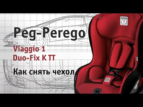 Peg-Perego Viaggio 1 Duo-Fix K TT | как снять чехол | инструкция Автодети