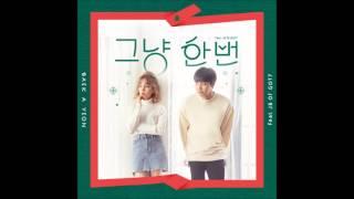 Baek A Yeon - 그냥 한번 (Just Because) (Feat.JB Of GOT7) [Audio]