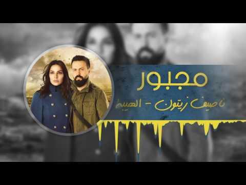 Nassif Zeytoun - Majbour  / Al Hayba Series (2017) / ناصيف زيتون /مجبور/ - تتر مسلسل الهيبة
