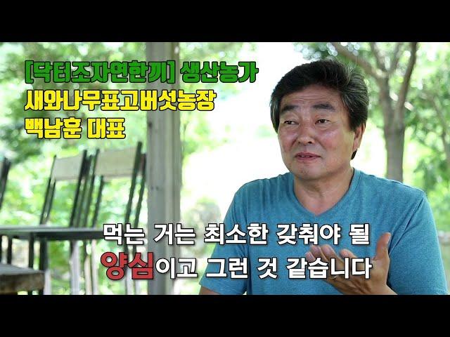 [닥터조자연한끼] 생산농가 - 새와나무표고버섯농장 백남훈대표