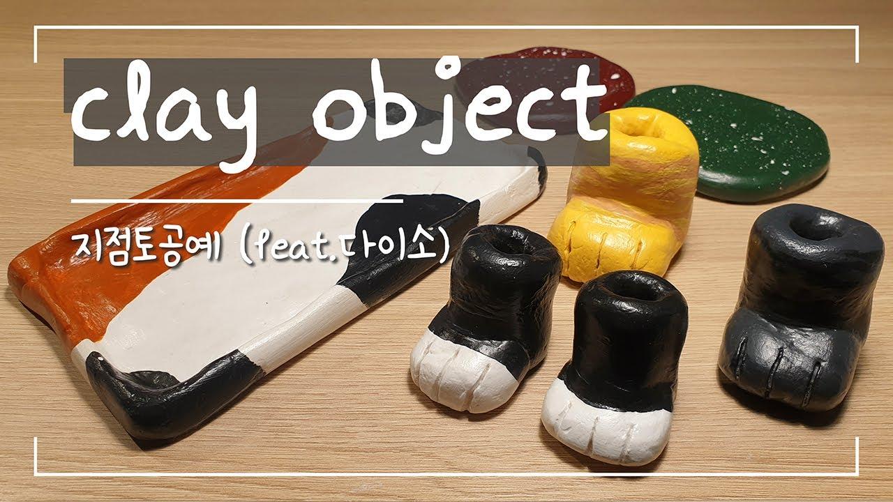 지점토 트레이 & 오브제 만들기 / 고양이발 연필꽂이, 문구 트레이, 코스터(컵받침) / 다이소 미술용품으로 즐거운 집콕 취미 생활 / clay object / clayart