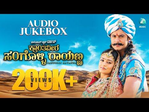 Krantiveera Sangolli Rayanna Kannada Hit Songs | Krantiveera Sangolli Rayanna Kannada Full Songs