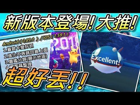 【精靈寶可夢GO】POKEMON GO|蓋歐卡超好丟,新版本登場!大家快下載!