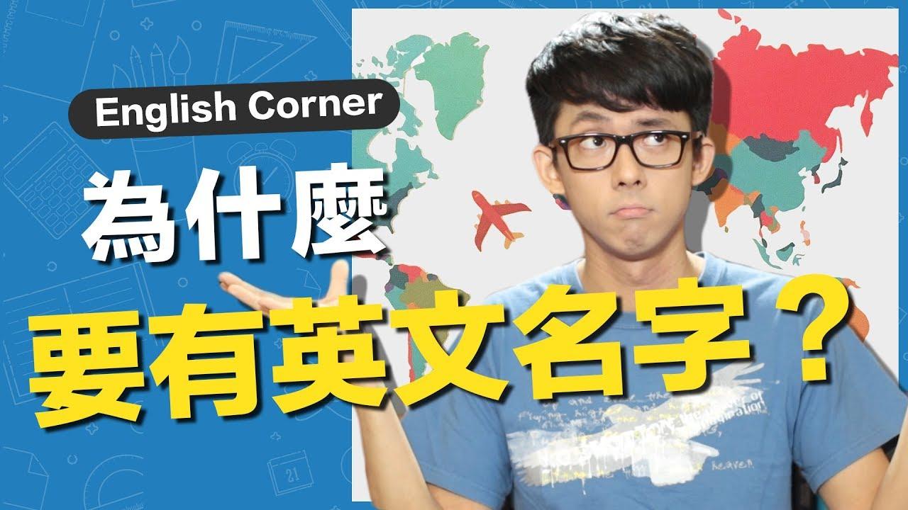 Taiwanese English Names // 臺灣人一定會有的英文名字? - YouTube