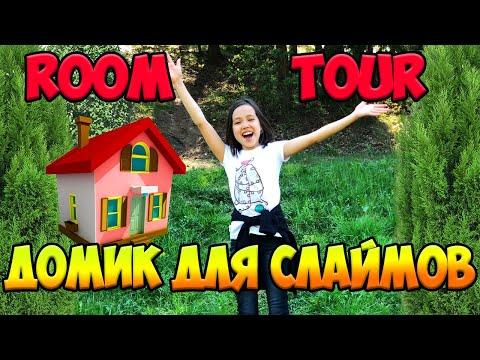 Room Tour по ДОМУ для СЛАЙМОВ | Хочу Продавать СЛАЙМЫ/ Видео Мария ОМГ