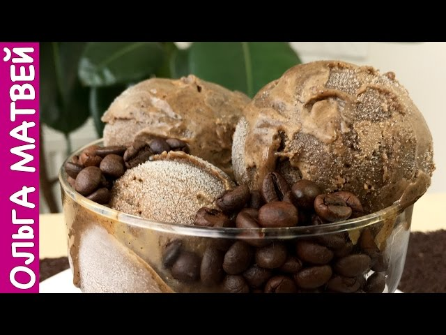 Кофейное Мороженое,  Вкус Кофе со Сливками.  Рецепт по ГОСТу СССР | Coffee Ice Cream