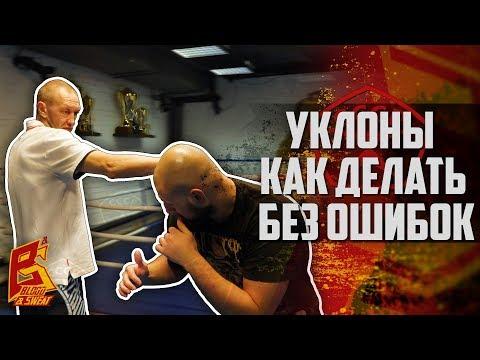 Видео уроки в боксе уклоны