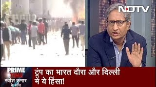 Prime Time With Ravish Kumar, Feb 24, 2020 | Delhi Burns Amid Donald Trump's Grand India Visit