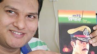 Man Mai Hai Vishwas Marathi Book Live Giveaway