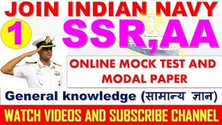 Online mock test and model paper of GK for Indian navy  SSR and AA #1