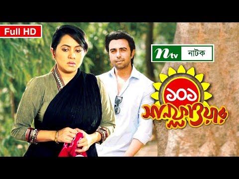 Drama Serial Sunflower (সানফ্লাওয়ার) | Episode 101 | Apurbo & Tarin | Directed by Nazrul Islam Raju
