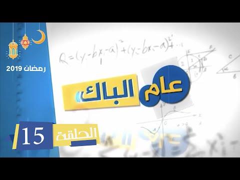 3am lbac (Algerie) Episode 15
