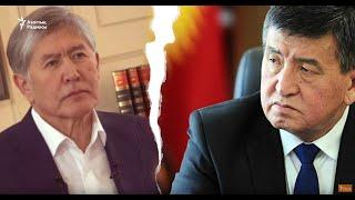 Атамбаев пен Жээнбеков егесіне не түрткі болды?