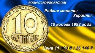 Редкие монеты Украины: 10 копеек 1992 - цена 11 000 гривен / 26 140 рублей!
