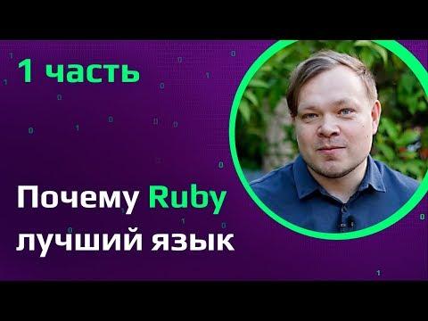 Web разработчик о фрилансе в Азии и релокейте в Европу| Почему Ruby лучший язык для Web разработка