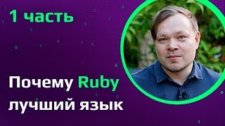 Web разработчик о фрилансе в Азии и релокейте в Европу  Почему Ruby лучший язык для web разработка