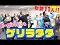 E-girls / Love ☆ Queen (Music Video) ~歌詞有り~